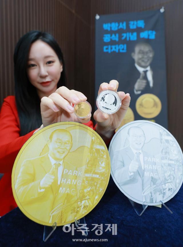 [포토] 한국조폐공사, 박항서 감독 기념 메달 출시
