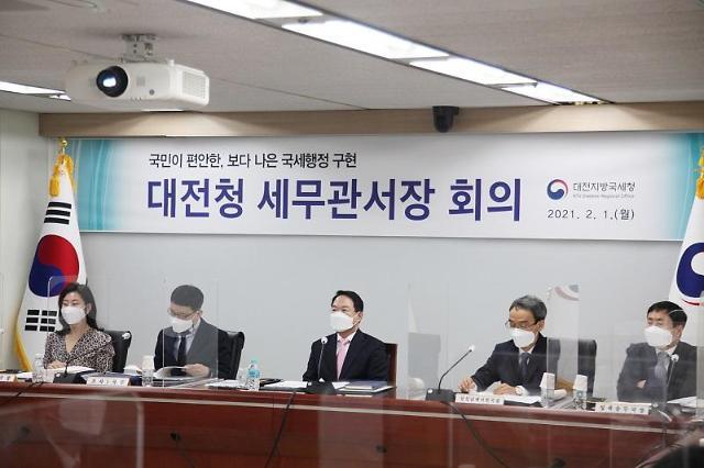 대전국세청, 상반기 세무 관서장 회의 개최