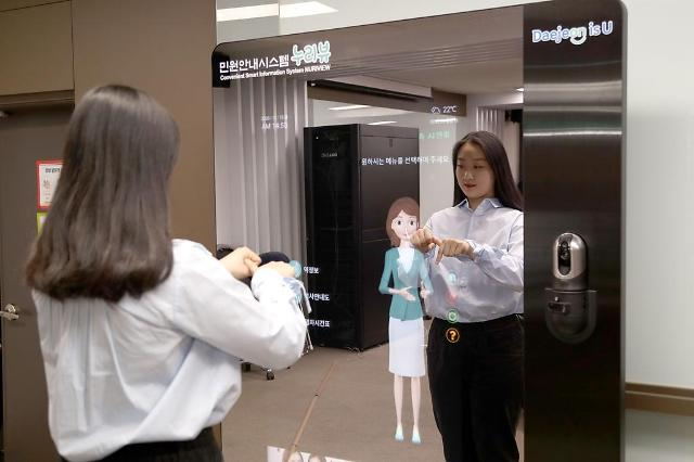 Daejeon City adopts AI-based civil service kiosk capable of recognizing sign languages