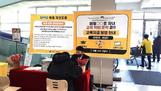 애플자산운용, 대형마트 통한 보험서비스 상담 실시