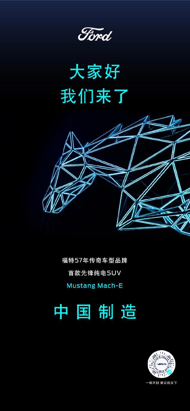 [NNA] 올해는 말(午)의 해? 포드 중국, 광고에 사죄