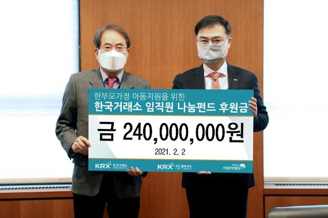 한국거래소, 한부모가정 결연아동 후원금 2억4000만원 전달
