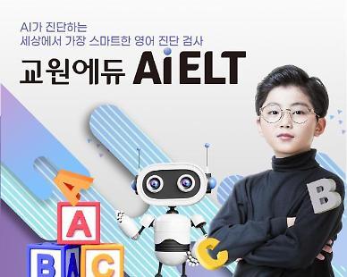 교원에듀, 'Ai ELT' 출시 한달 만에 2만명 참여