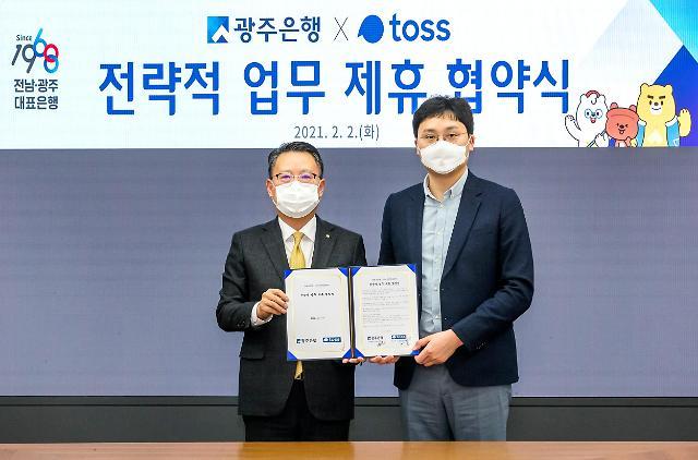 광주은행-토스, 디지털금융 서비스 업무협약 맞손