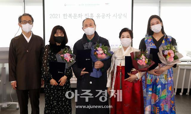 한복 디자이너 이용주·김인자·김단하, 문체부 장관 표창 수상