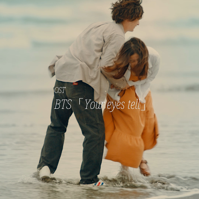 BTS, 영화 OST 최초 참여…유어 아이즈 텔 3월 개봉