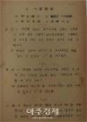 '한국수어의 날'이라 더 큰 의미…58년 전 만든 수어교제 문화재 등록예고
