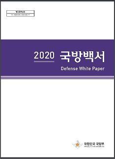 """2020版韩国《国防白皮书》发布 日本打入""""冷宫""""对华基调友好"""