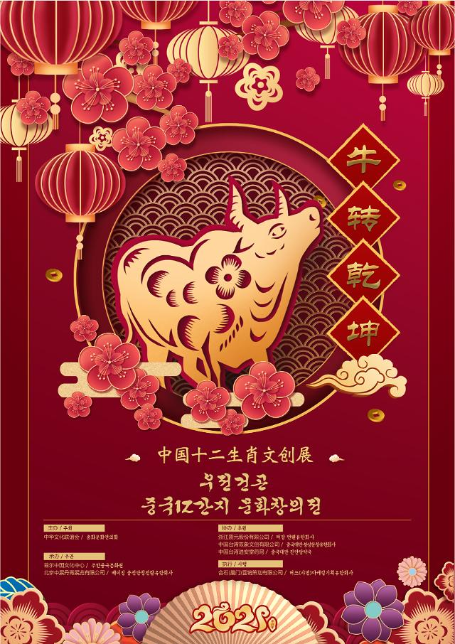 """金牛踏雪迎新春——2021韩国""""欢乐春节""""即将启幕"""