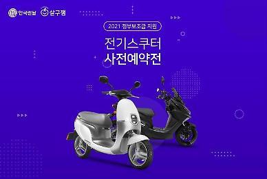 한국렌탈, 전기스쿠터 구매 사전 예약서비스 개시