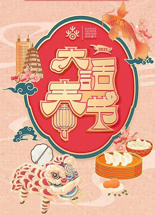 """春节怎么过?首尔中国文化中心2021""""欢乐春节""""系列活动来袭!"""