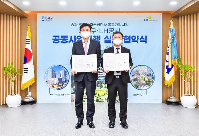 LH, 송파 방이동 일대 노후청사 복합개발 추진…2023년 12월 준공