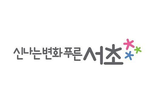 """서초구 """"서울시 양재택지 지구단위 변경, 재량권 남용"""""""