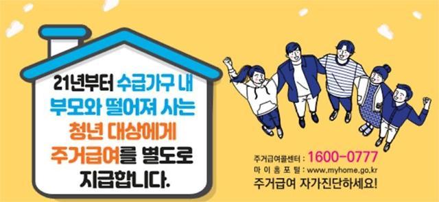 부산시, 청년 주거급여 분리지급 제도 시행 ···부모는 부산에 자녀는 서울 살아도 OK