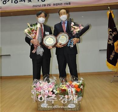 서울사대부고 자랑스러운 부고인상에 윤계섭·권오준