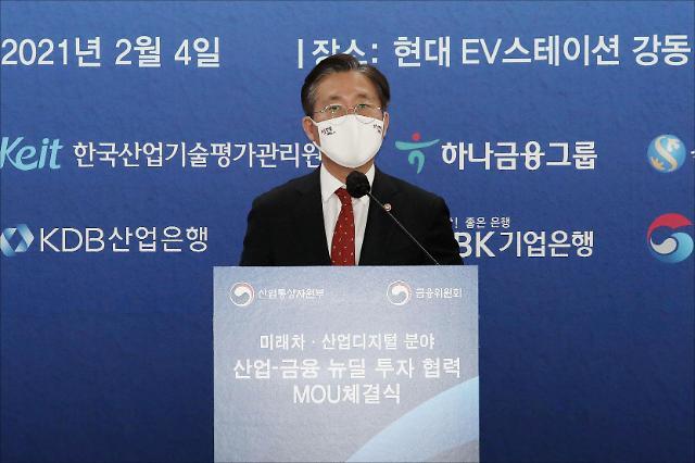 [포토] 인사말하는 성윤모 산업통상자원부 장관