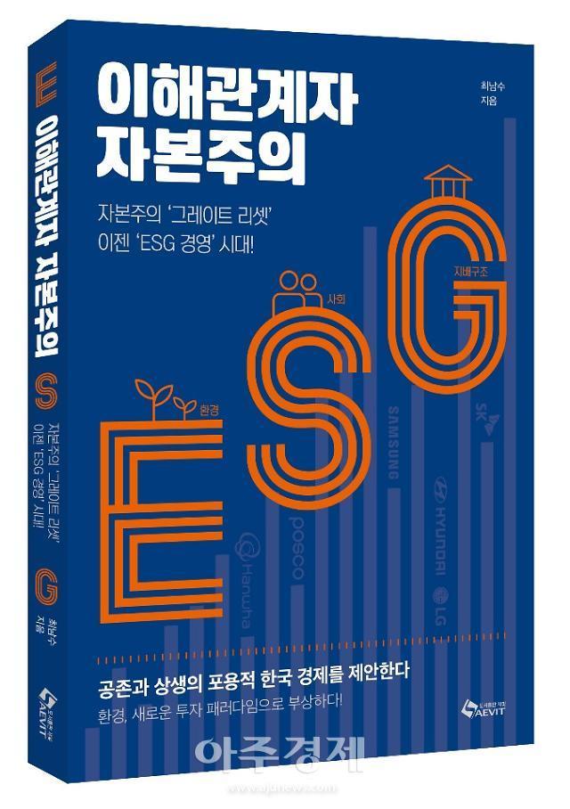 [신간 엿보기] 투자 패러다임으로 부상한 ESG 전문서 <이해관계자 자본주의>