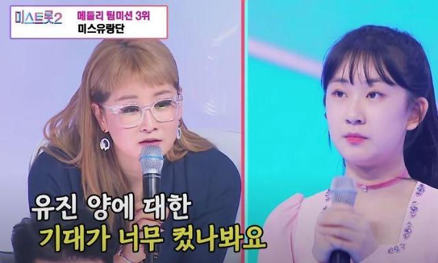 """미스트롯 전유진, 응원 투표 1위에도 탈락…""""팬들께 죄송"""""""