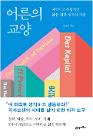 기업 위기관리 책임자가 말하는 책 '어른의 교양' 출간