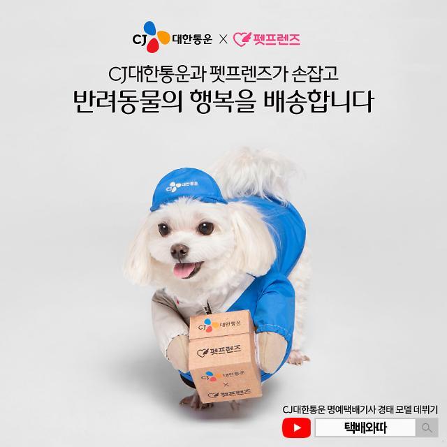 CJ대한통운, 펫프렌즈와 반려동물 용품 행복 배송
