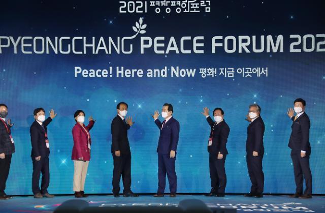 探求实践方案助力半岛和平 2021平昌和平论坛开幕