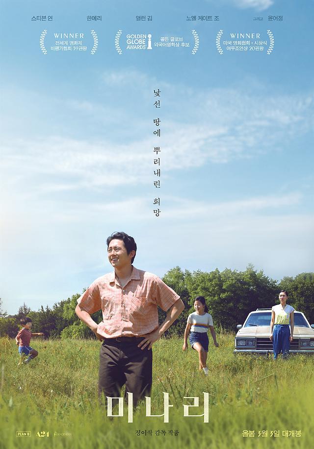 [2021 영화계] 미나리 신드롬…스티븐 연·한예리·윤여정을 주목하라