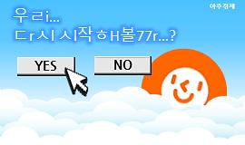 새 주인 찾고 부활 노리는 싸이월드, 영욕의 21년 [아주경제 차트라이더]