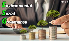 기업 경영의 뉴 패러다임, ESG가 뭐지? [아주경제 차트라이더]