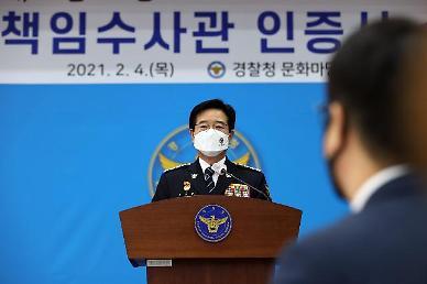 경찰, 지난해 회복적 대화 활동으로 사건 90% 조정