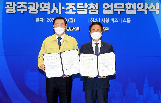 광주광역시-조달청 창업 벤처기업 지원 협약