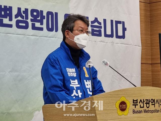 """변성완 더불어민주당 부산시장 예비후보, """"영유아 병원비 제로시대 열겠다"""""""