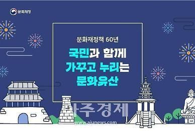 '국보 1호 숭례문' 대신 '국보 숭례문'...문화재 지정번호제도 개선