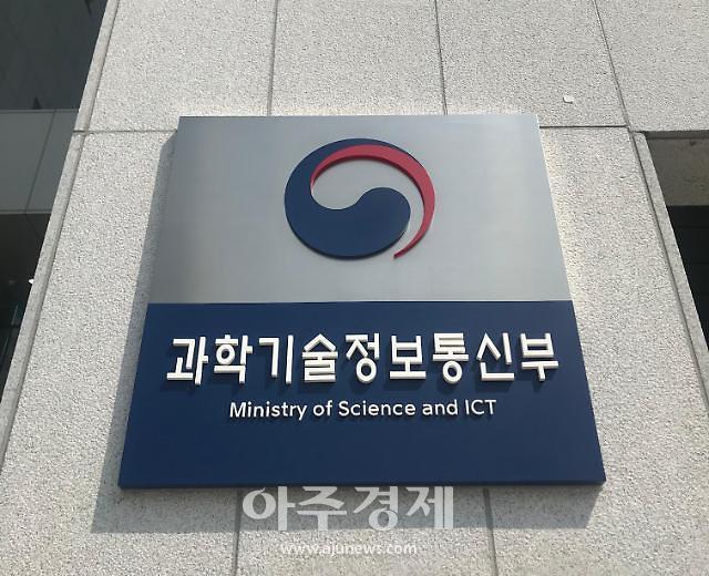 """과기정통부, 클라우드 산업 육성에 800억원 투입…""""디지털뉴딜 성공 지원"""""""