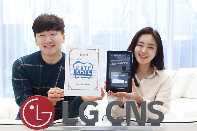 """""""효과 있다""""…LG CNS, AI영어교육서비스로 영어교육학회 인증"""