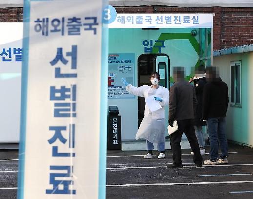 韩国新增303例新冠确诊病例 累计81487例
