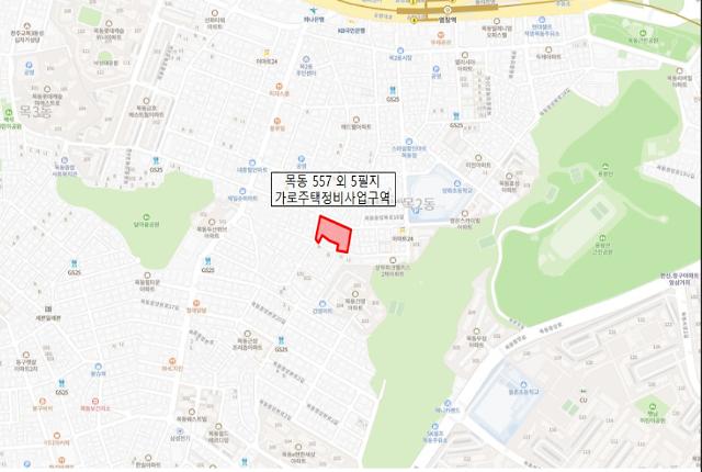 서울 목동 주택가에 가로주택정비로 10층 아파트 건설