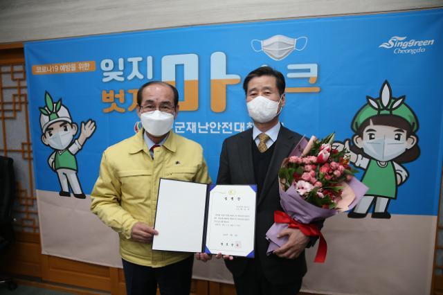 청도공영사업공사, 제15대 박진우 사장 취임