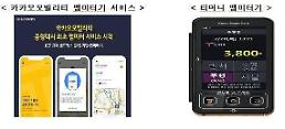 .GPS-based taximeter app wins green light for commercial use in S. Korea.