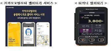 GPS-based taximeter app wins green light for commercial use in S. Korea