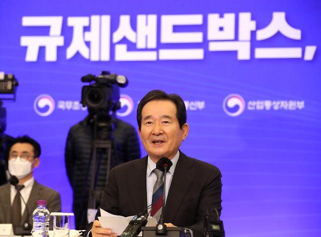 정부, 규제샌드박스 시행 2주년 기념 성과자료집 발간
