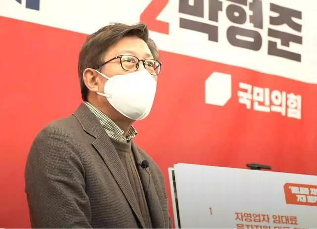 """박형준 국민의힘 부산시장 예비후보, """"자영업자·소상공인 위한 7대 패키지 지원"""" 공약"""