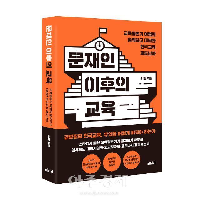 [신간 엿보기] 교육평론가 이범의 韓교육 쾌도난마 <문재인 이후의 교육>
