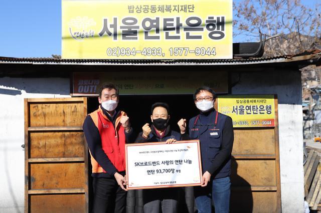 SK브로드밴드, 구성원·회사의 아름다운 나눔 동행…연탄 9만3700장 기부