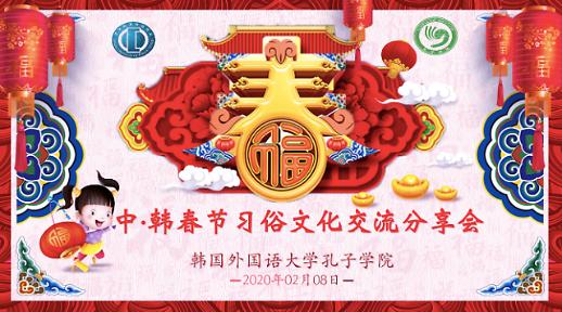 韩外大孔院举办中韩春节习俗文化交流分享会