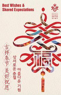 """2021韩国""""欢乐春节""""活动持续上线"""