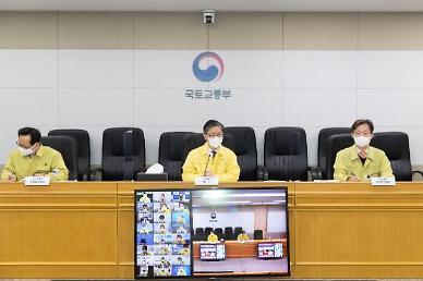 변창흠, 서울 구청장들에 2·4 대책 공급 협조해달라