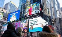 LG電子のOLED TVでユーチューブ映画も見る…ニューヨークのタイムズスクエアで上映