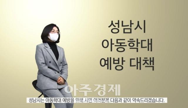 """은수미 성남시장 """"아이들이 좋은 환경에서 자라도록 지원할 것""""···아동학대 예방 지원책 마련"""