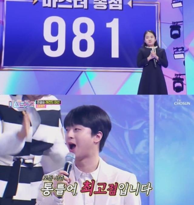 미스트롯2 김태연, 임영웅 점수 넘어서며 전 시즌 최고점 기록