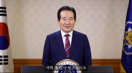 韩总理:尽一切努力确保民众生活早日回归正常